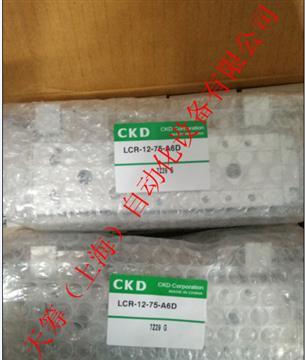 CKD气缸LCR-12-75-A6D原装正品